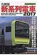 ビジュアルガイド 首都圏新系列電車 2017