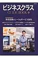 ビジネスクラスGUIDE BOOK<最新版> 日本発着エアライン46社のシート&サービス案内