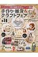 手作り・雑貨&クラフトフェア ハンドメイド作家の通販BOOK&イベント情報