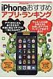 iPhoneおすすめアプリ・ランキング iPhone Fan Special お役立ち&お楽しみアプリをランキング形式で紹介!!