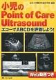 小児のPoint of Care Ultrasound エコーでABCDを評価しよう!