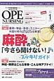 オペナーシング 32-1 手術看護の総合専門誌