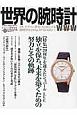 世界の腕時計 (130)