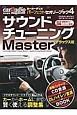 カーオーディオ パーフェクト セオリーブック サウンドチューニングマスター<デラックス版> CD付き (4)