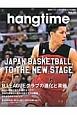 hangtime 特集:B.LEAGUEクラブの進化と真価 日本のバスケットボールを追いかける新雑誌(2)