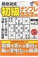 段位認定 初級ナンプレ252題 傑作選 白夜書房パズルシリーズ (3)