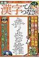 漢字てんつなぎ (4)