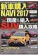 新車購入NAVI 2017 SUV