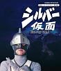 放送開始45周年記念企画 甦るヒーローライブラリー 第24集 シルバー仮面 Vol.1