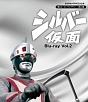 放送開始45周年記念企画 甦るヒーローライブラリー 第24集 シルバー仮面 Vol.2