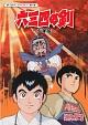 想い出のアニメライブラリー 第67集 六三四の剣 少年編 DVD-BOX HDリマスター版