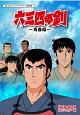 想い出のアニメライブラリー 第68集 六三四の剣 青春編 DVD-BOX HDリマスター版