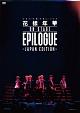 2016 BTS LIVE <花様年華 on stage:epilogue>〜Japan Edition〜(通常盤)