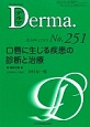 Derma. Monthly Book(251)