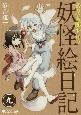 奇異太郎少年の妖怪絵日記 (9)