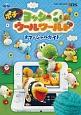 ポチと!ヨッシー ウールワールド オフィシャルガイド NINTENDO 3DS