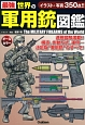 最強・世界の軍用銃図鑑