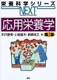 応用栄養学<第5版> 栄養科学シリーズNEXT