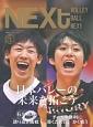 バレーボールNEXt 日本バレーの未来を拓こう (3)