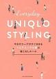 今日のコーデがすぐ決まる ♯上下ユニクロ部の着こなしルール Everyday UNIQLO STYLING