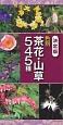 色別 茶花・山草545種<決定版>