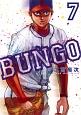 BUNGO-ブンゴ- (7)