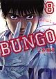 BUNGO-ブンゴ- (8)
