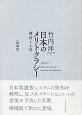 日本のメリトクラシー<増補版> 構造と心性