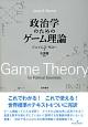 政治学のためのゲーム理論