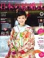 日本の結婚式 (23)