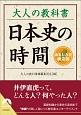 大人の教科書 日本史の時間