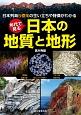 年代で見る 日本の地質と地形 日本列島5億年の生い立ちや特徴がわかる