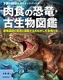 肉食の恐竜・古生物図鑑 食物連鎖の頂点に君臨する大むかしの生物たち