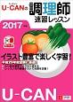 U-CANの調理師 速習レッスン 2017 ユーキャンの資格試験シリーズ