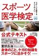 スポーツ医学検定 公式テキスト