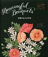 Meaningful Bouquets 言葉を伝える花束 ヴィクトリア朝時代の花言葉を生かしたフラワーアレン