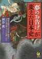 「夢のお告げ」が変えた日本史 歴史人物たちは吉夢・凶夢をいかに読み解き、どう行動
