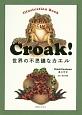 Croak!世界の不思議なカエル Illustration Book