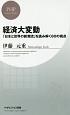 経済大変動 「日本と世界の新潮流」を読み解く60の視点