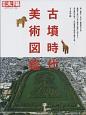 古墳時代美術図鑑 日本のこころ