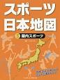 スポーツ日本地図 屋内スポーツ (3)