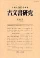 古文書研究 (82)