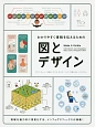 わかりやすく情報を伝えるための図とデザイン グラフ・チャート/仕組み/やり方・作り方/マップ