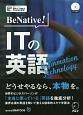 BeNative!ITの英語 CD付