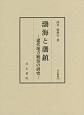 渤海と藩鎮 遼代地方統治の研究
