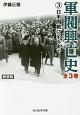 軍閥興亡史 日米開戦に至るまで (3)