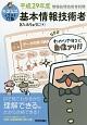 キタミ式イラストIT塾 基本情報技術者 平成29年 情報処理技術者試験