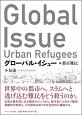 グローバル・イシュー 都市難民