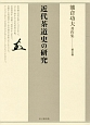 熊倉功夫著作集 近代茶道史の研究 (3)