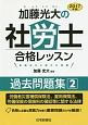 加藤光大の 社労士 合格レッスン 過去問題集 2017 (2)